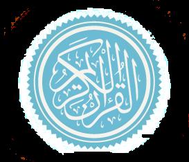 كلمات من نور موسوعة أ ل ـق ـر أ ن أ ل ـكـر ي م معانى الكلمات فى سور القران الكريم 41 سورة فص ـ Quran Quran Urdu Translation Quran Covers