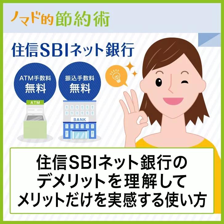 ネット 振込 住 銀行 信 sbi