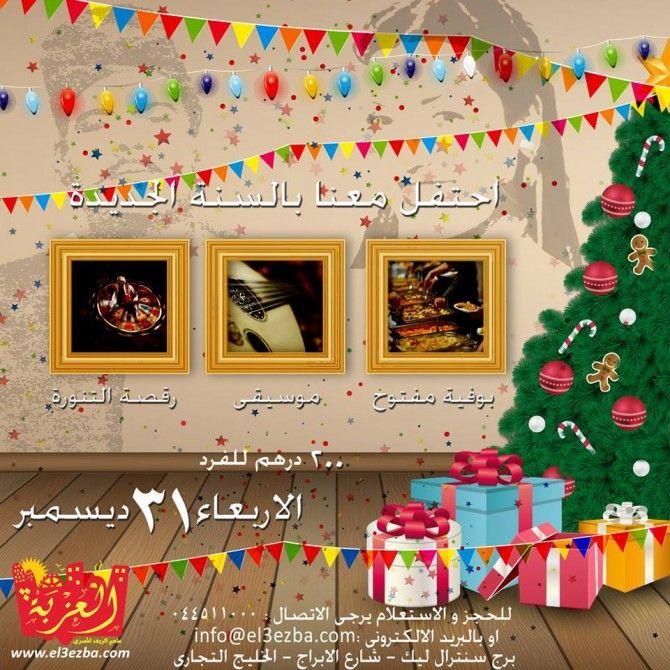 مطعم العزبة يعلن عن برنامج ليلة رأس السنة عين دبي تعرف على مطاعم واماكن السهر فى دبي Christmas Ornaments Holiday Decor Novelty Christmas