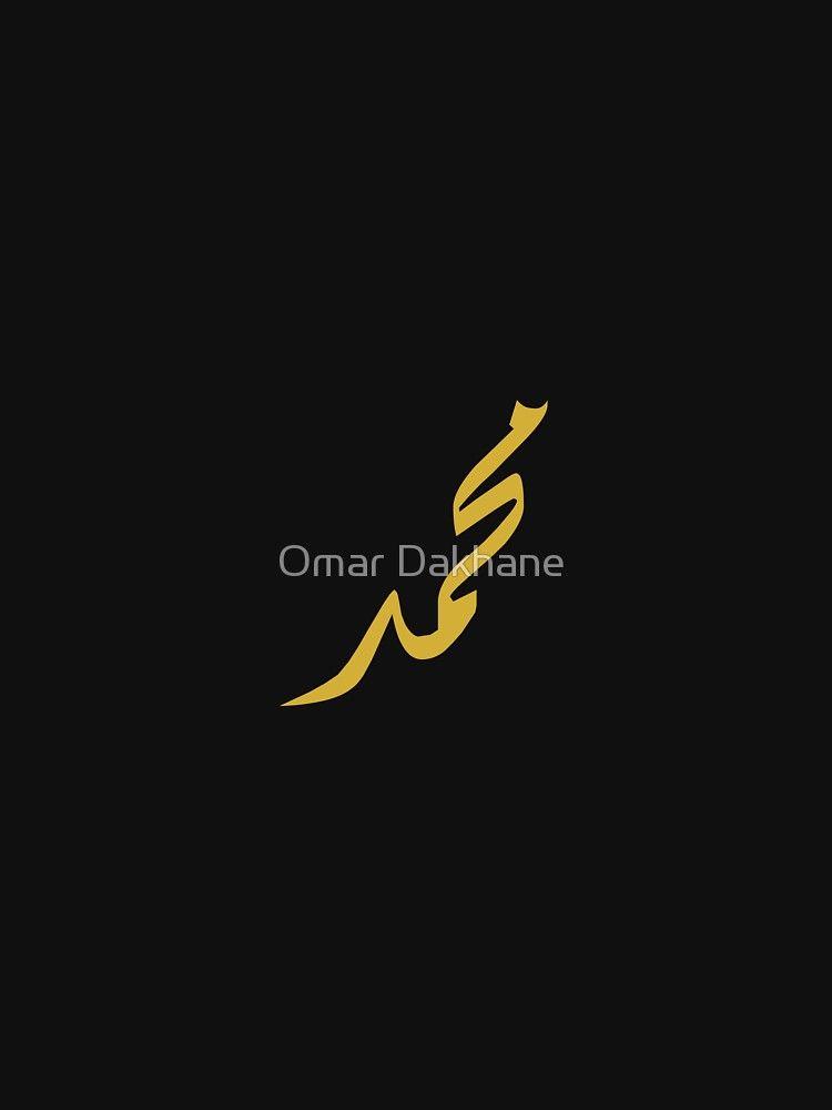 Mohammed Arabic Calligraphy By Omardakhane Arabic Calligraphy Arabic Calligraphy
