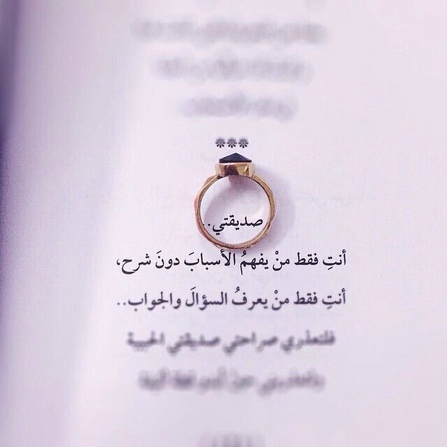 Pin By Hassina Sina On لك Friends Quotes Best Friendship Quotes Love You Best Friend