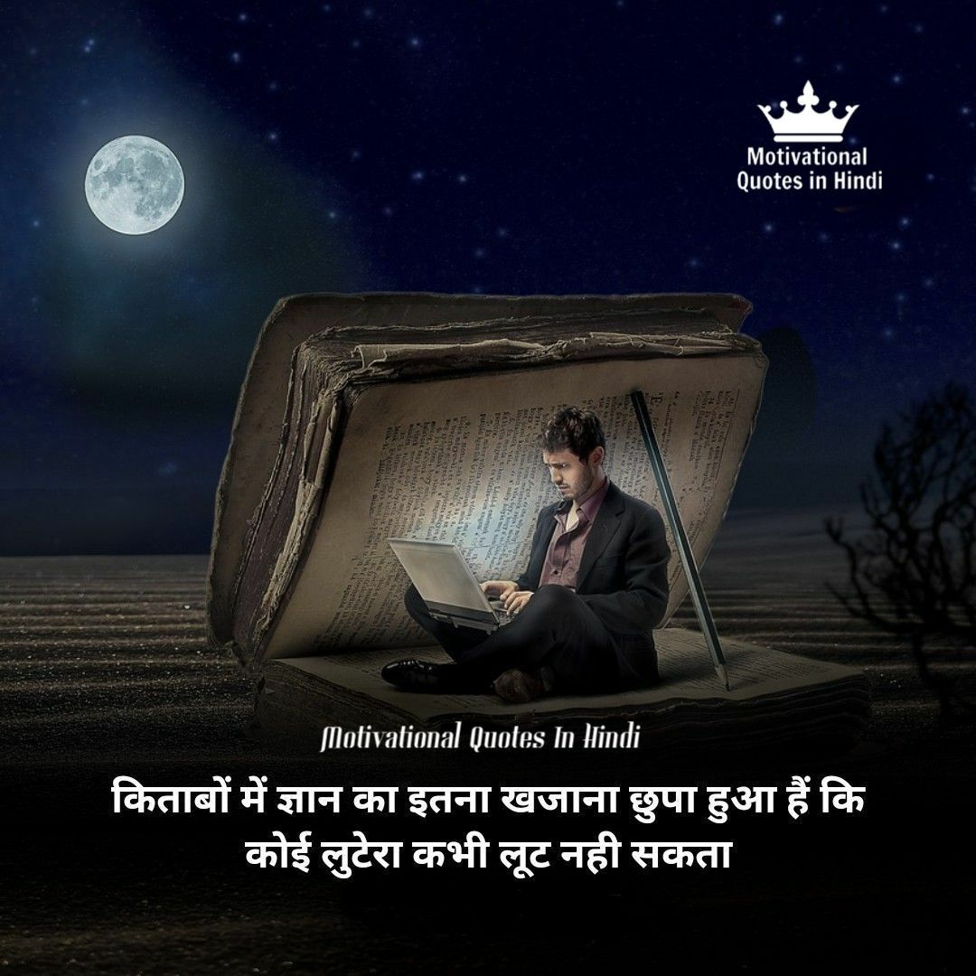Whatsapp Status In Hindi One Line Motivational Hindi Quotes Motivational Thoughts In Hindi One Line Inspirational Quotes
