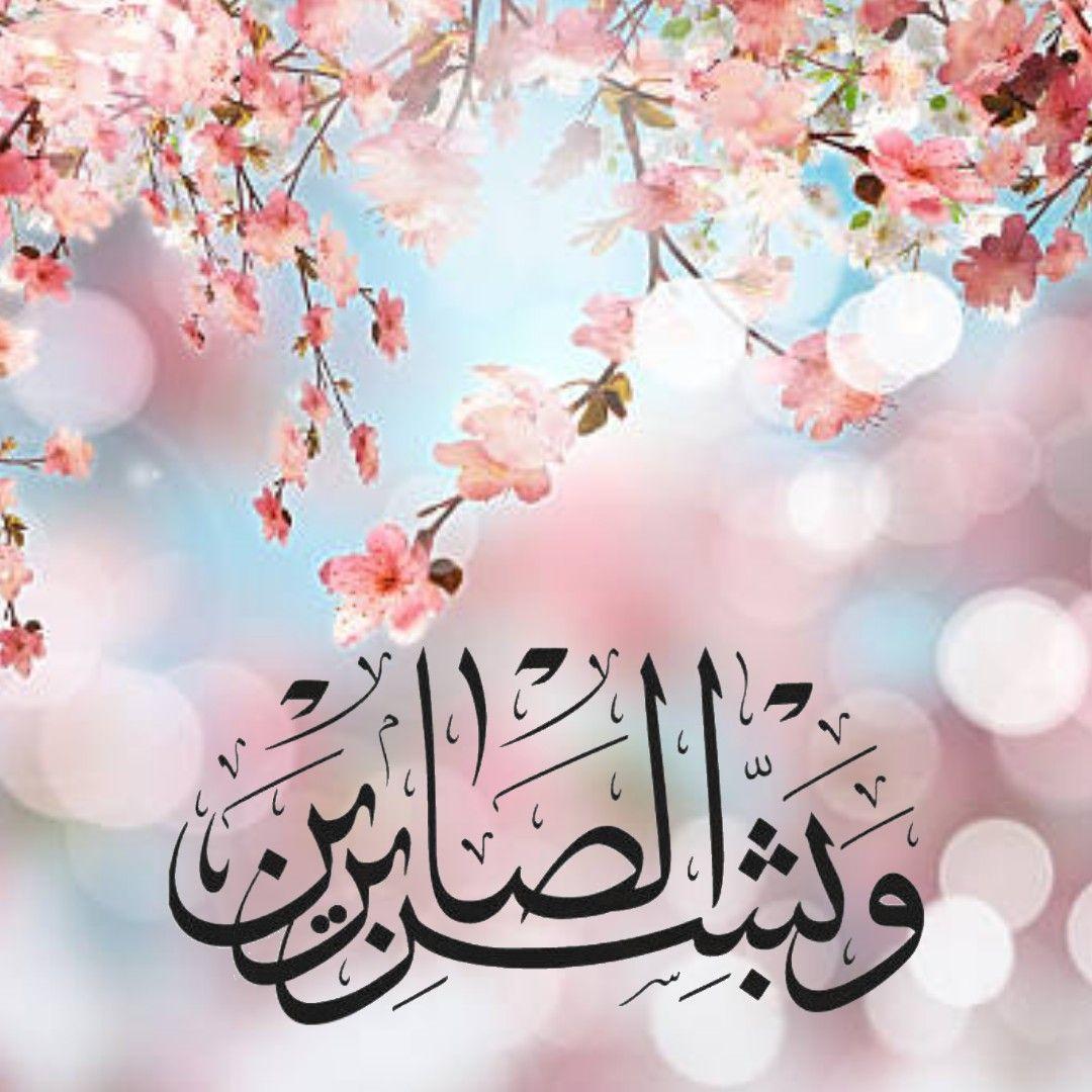 قرآن كريم آية وبشر الصابرين Eid milad, Eid milad un