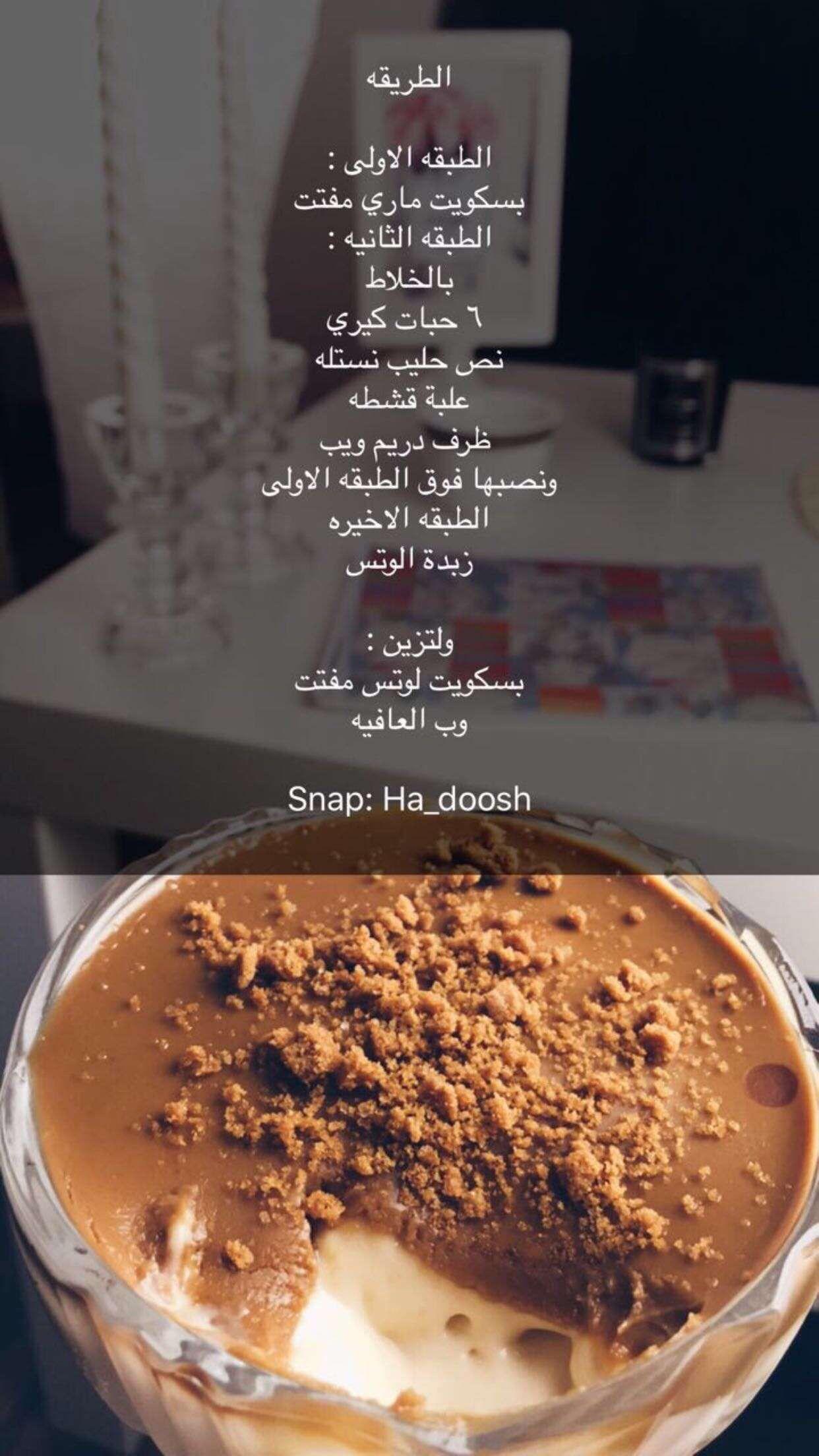 حلا لوتس Cooking Recipes Desserts Yummy Food Dessert Sweets Recipes