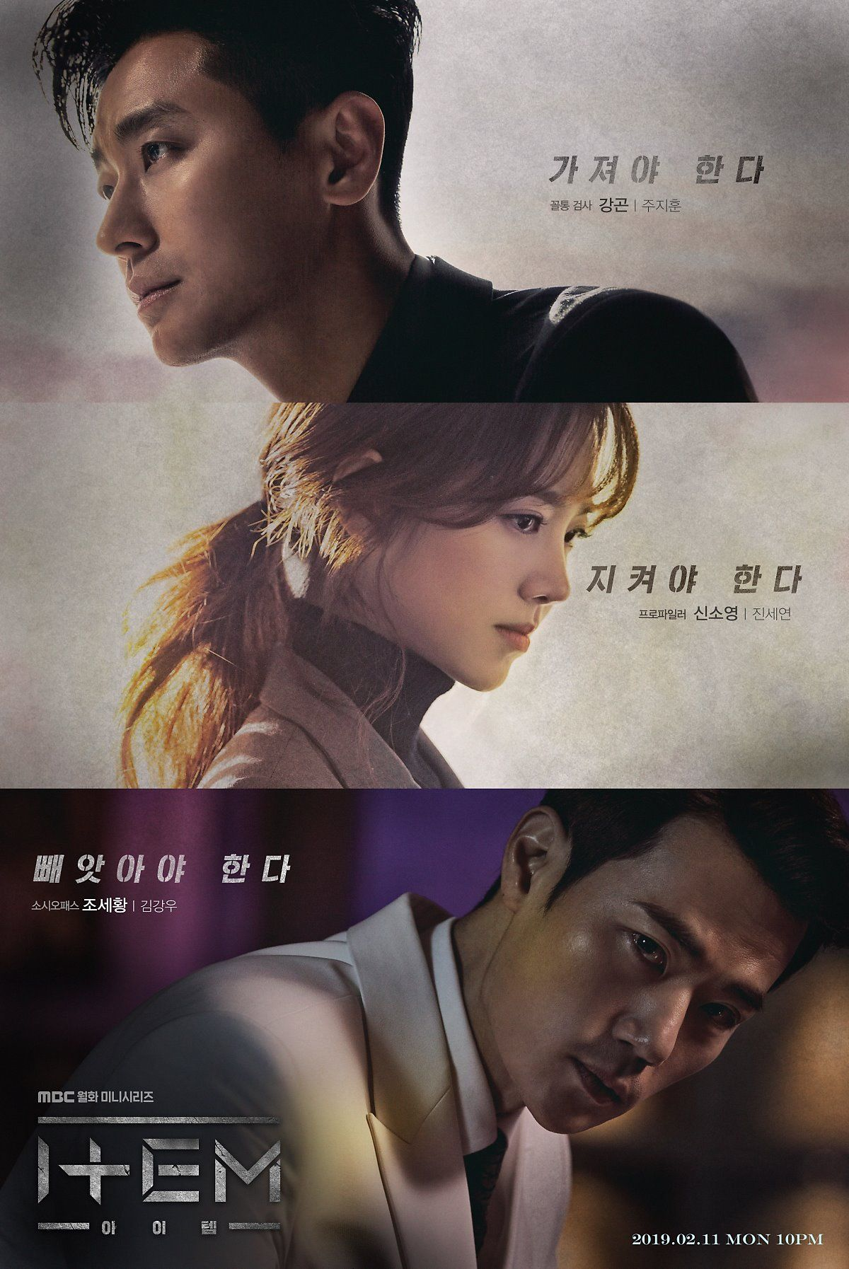 Item (South Korea, 2019; MBC)   Drama korea, Korean drama, Drama