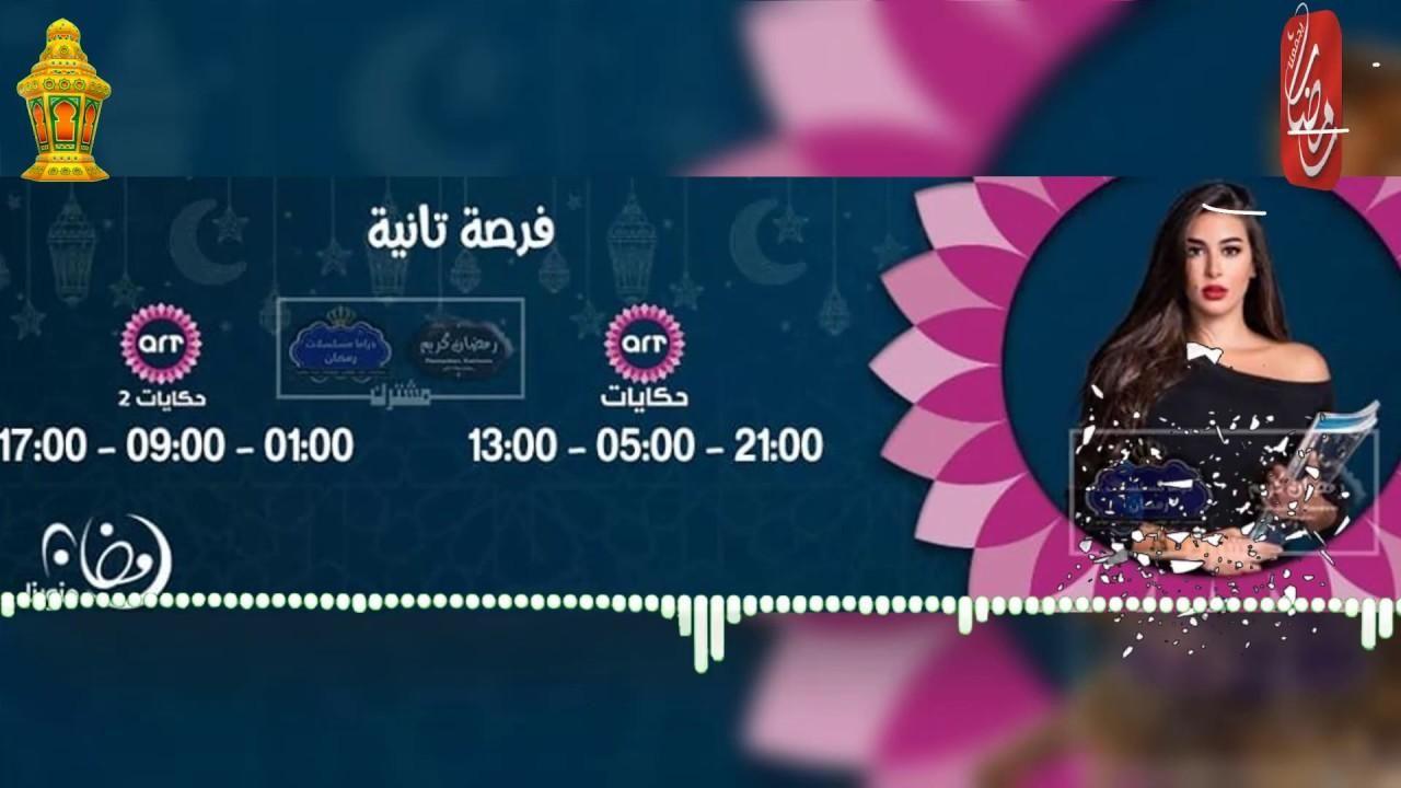 مواعيد مسلسلات قناة Art في رمضان 2020 Pandora Screenshot Incoming Call Screenshot Incoming Call