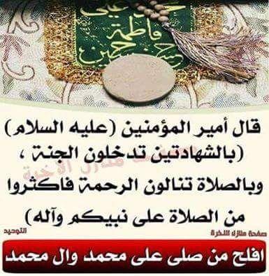 أفلح من صلى على محمد وآل محمد Blessed Friday Novelty Sign Blessed