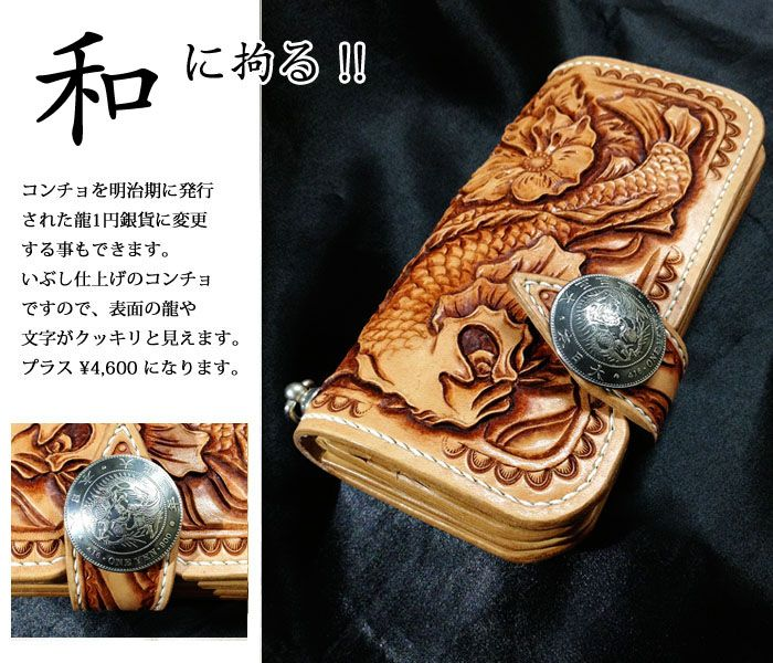Rakuten: Three points of -02 riders wallet long wallet set carving wallet carp leather wallets- Shopping Japanese products from Japan