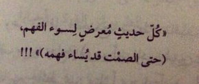 سوء الفهم Funny Relationship Quotes Arabic Love Quotes Relationship Quotes