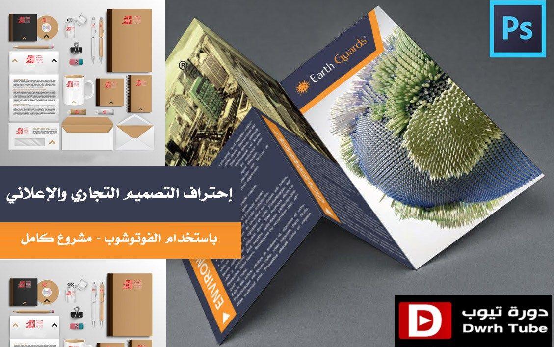 دورة التصميم التجارى والاعلاني Book Cover Earth Books