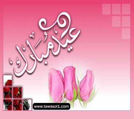 رسائل العيد المبارك مضحكة 2018 رسايل 3dlat.net_29_16_88d9