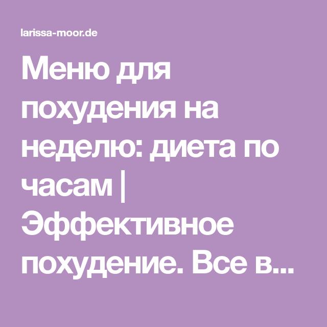 правильная диета на месяц ахтубинск