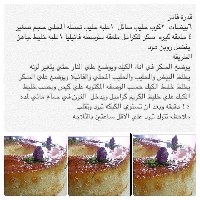 طريقه قدره قادر سهله وسريعه كوتيات وصفه وصفات Padgram Food Cooking Arabic Sweets
