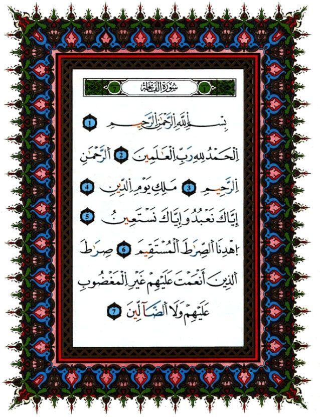مصحف التجويد الملون برواية ورش عن نافع Quran Beautiful Quran Quotes Learn Quran