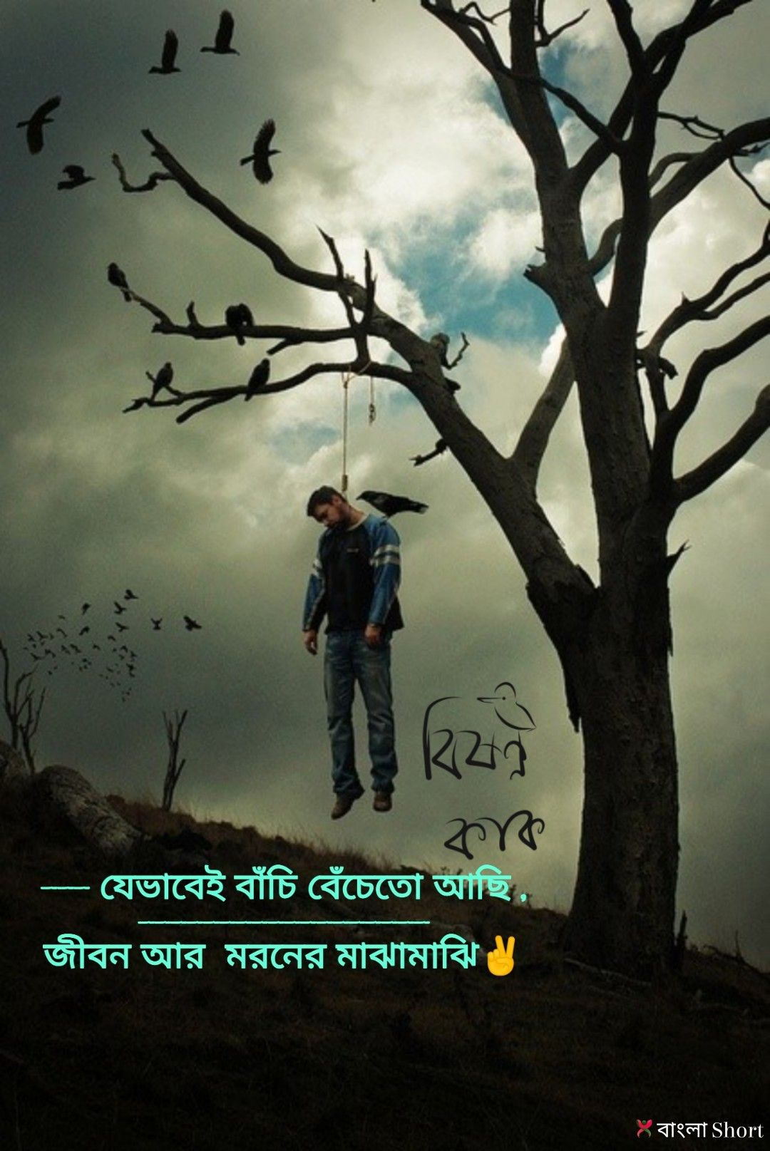 Pin by Pradyut Ghosh on Bangla quotes Bangla love quotes