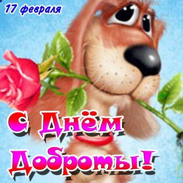 Фото открыток с днем доброты