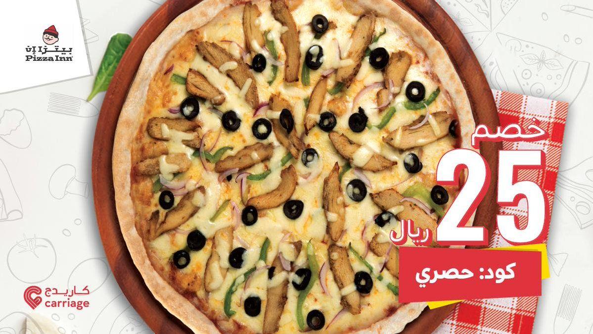 وش نوع البيتزا اللي بتطلبها لأننا مضبطينك بخصم ٢٥ ريال على طلبك من Pizzainnsa استخدم كود حصري عرض الغداء ١٢ ٣ المساء الدمام الخبر الظهران ا 25th