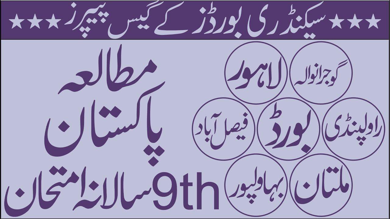 Guess Paper Pakistan Studies 9th Class Urdu Medium Bisegrw