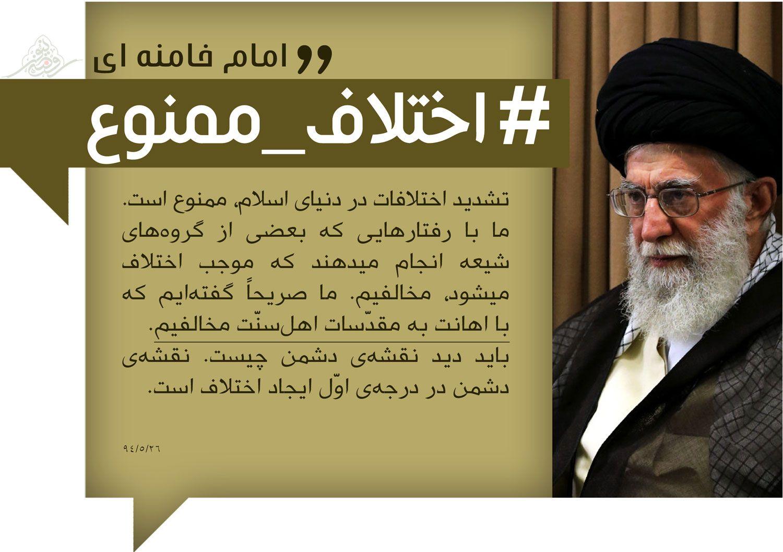 Pin On رهبر معظ م انقلاب اسلامی ایران