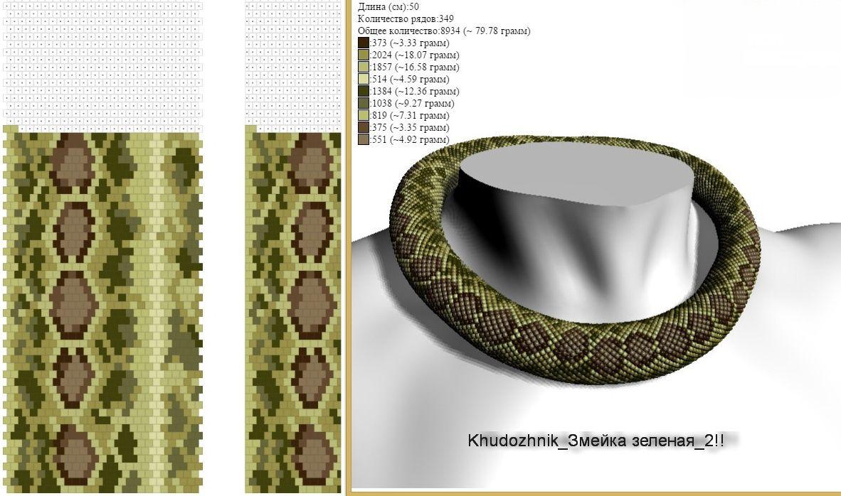 Schéma gravures de serpents. / Motif / Perle