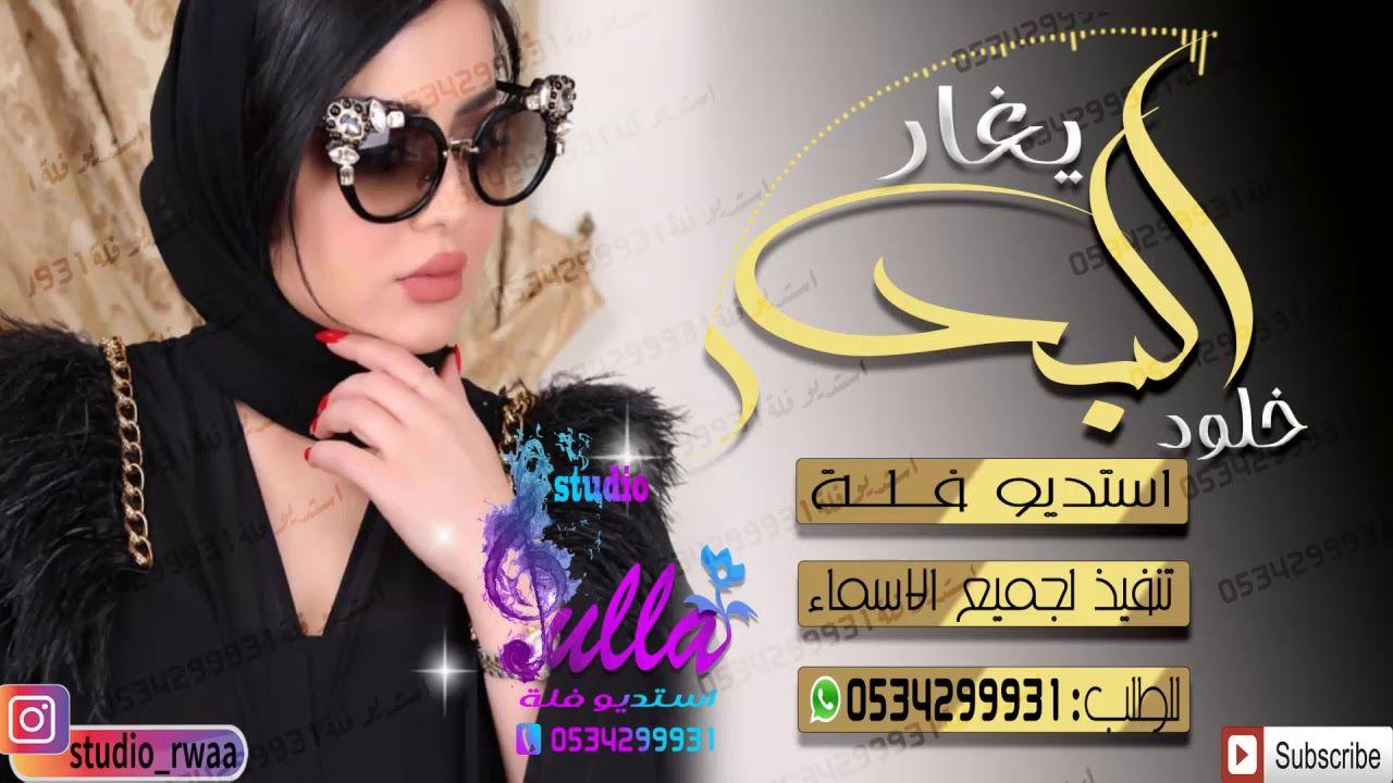 شيله رقص يغار الورد منها حماااااس 2019