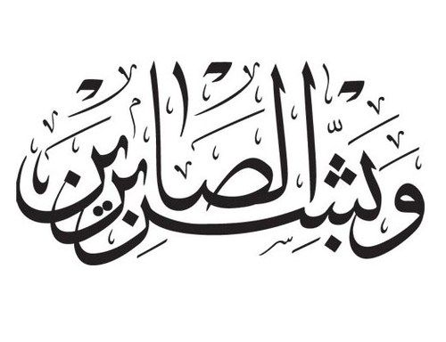 Islamic Art And Quotes Quran 2 155 And Give Glad
