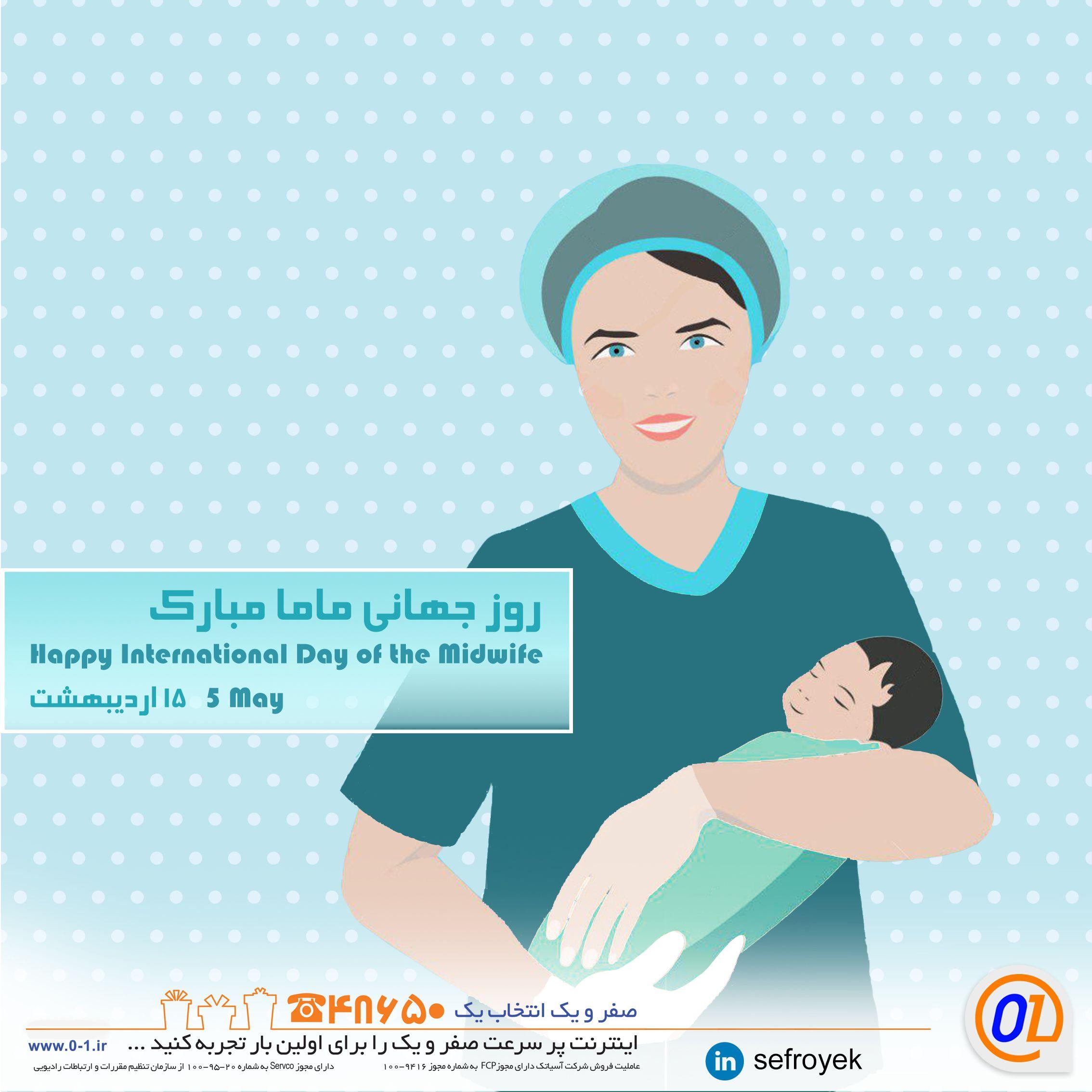 روز جهانی ماما مبارک🌹 روز_جهانی ماما روز_جهانی_ماما