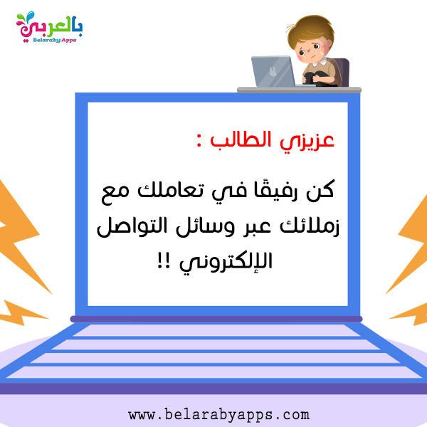 صور وعبارات عن التنمر الالكتروني معا ضد التنمر الإلكتروني بالعربي نتعلم In 2021 Frame