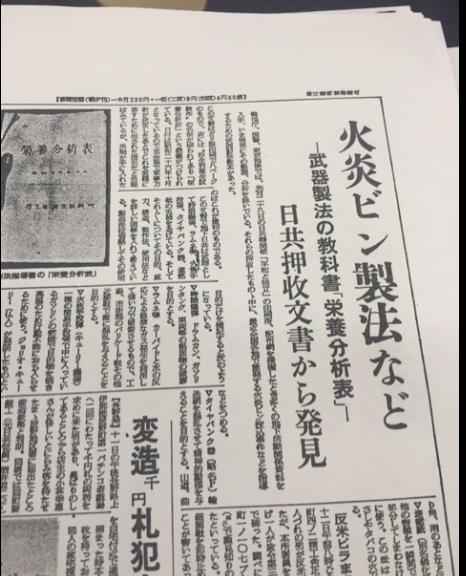 日本共産党が在日朝鮮人と連携し武装闘争に走った時代を忘れるな 闘争 朝鮮 忘れる