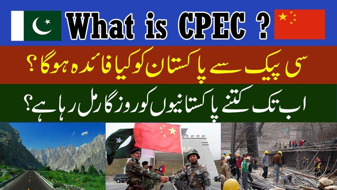 CPEC benefits for Pakistan Will Pakistanis get jobs