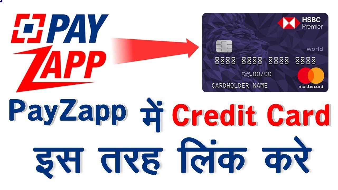 How to Link Credit Card in PayZapp App इस तरह लिंक करे