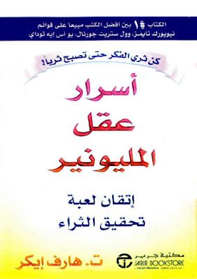 تحميل كتاب اسرار عقل المليونير Pdf Books Quotes Learning