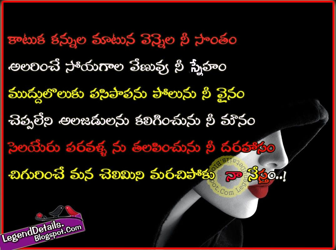 Telugu Friendship Love Messages For Her With Beautiful Images Lovely