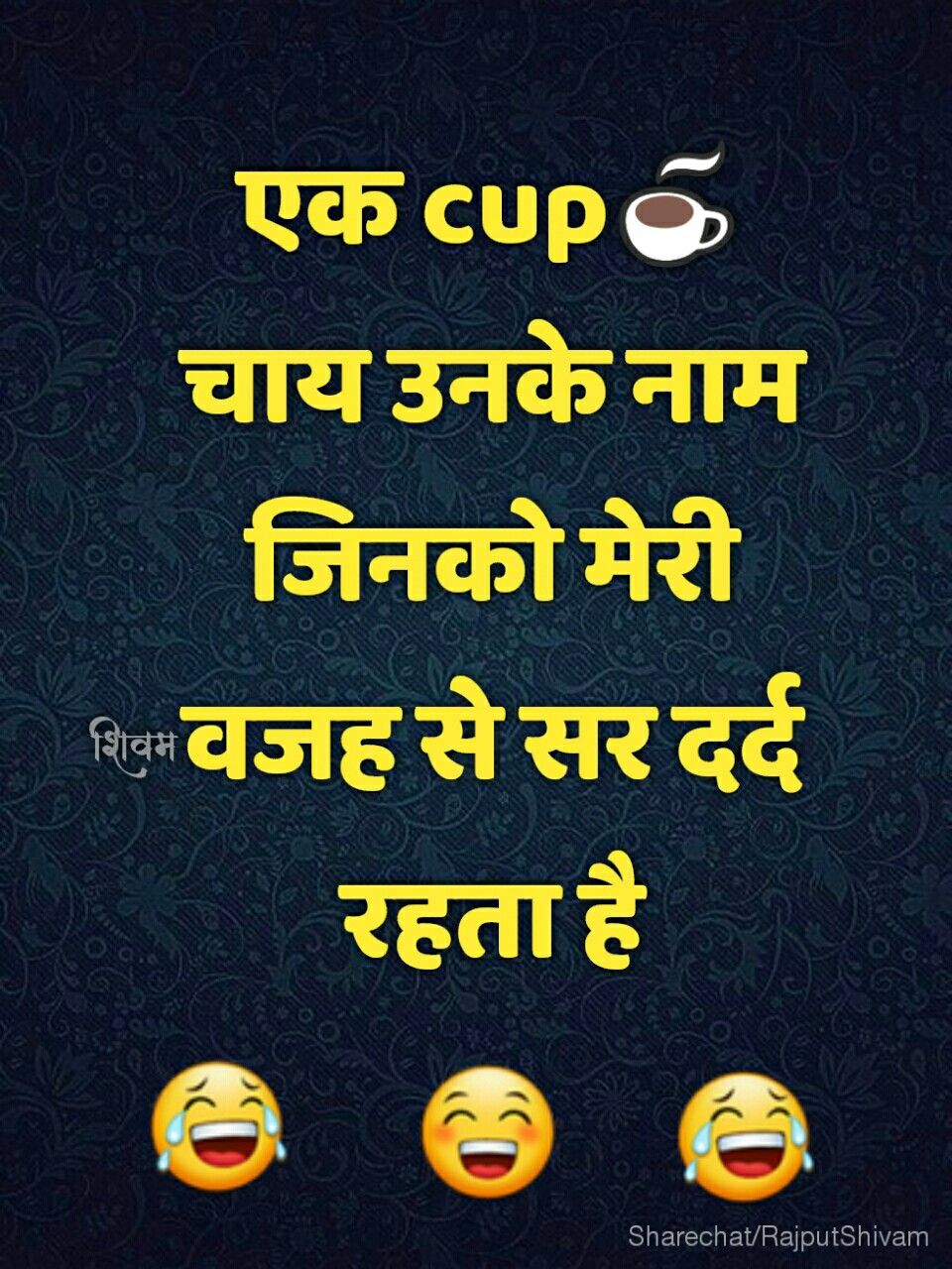 Joke In Hindi Funny Quotes In Hindi Funny Good Morning