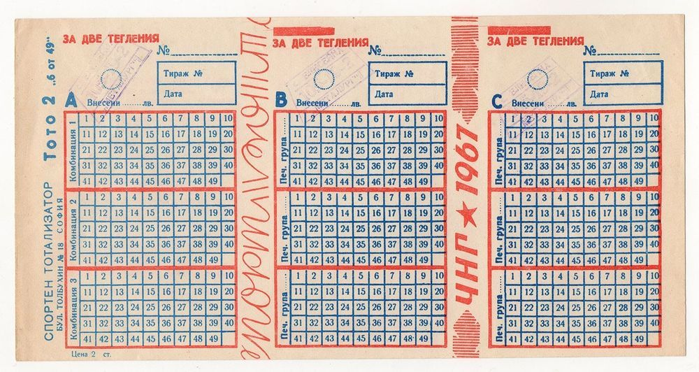 Vintage Lottery Ticket SPORT TOTO 6 49 Bulgaria 1967 NEW YEAR