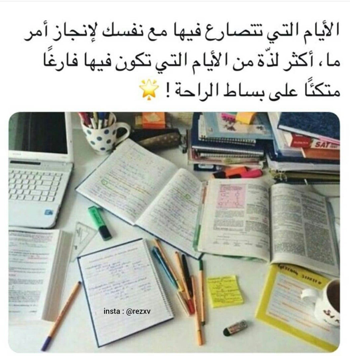 فعلا Quotes For Book Lovers Study Quotes Study Motivation Quotes