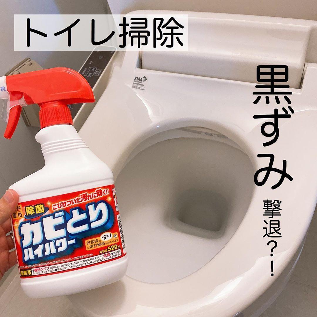 ひな シンプルな生活に憧れるズボラ主婦はinstagramを利用しています トイレ掃除 黒ずみがずっと気になってたけど どれだけ擦っても取れず カビキラーが黒ずみに効果抜群としってやってみました ズボラ主婦 掃除 汚部屋脱出 掃除苦手 ズボラ
