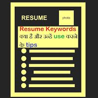 Keywords In Resume Interesting Resume Keywords Kya Hai Aur Unhe Use Karne Ke Tipshello Dosto Aaj .