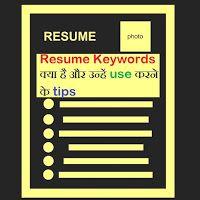 Keywords In Resume Resume Keywords Kya Hai Aur Unhe Use Karne Ke Tipshello Dosto Aaj .