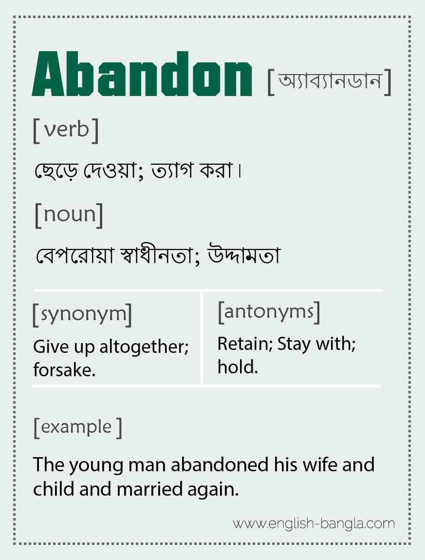 Bengali Meaning of quotAbatequot WordCard Word Cards t