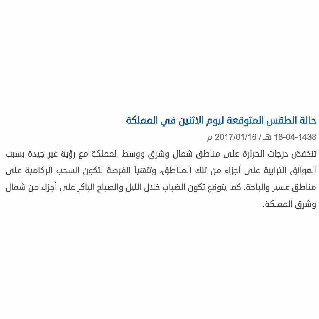 شبكة أجواء أرصاد السعودية Instagram Posts Instagram Photo