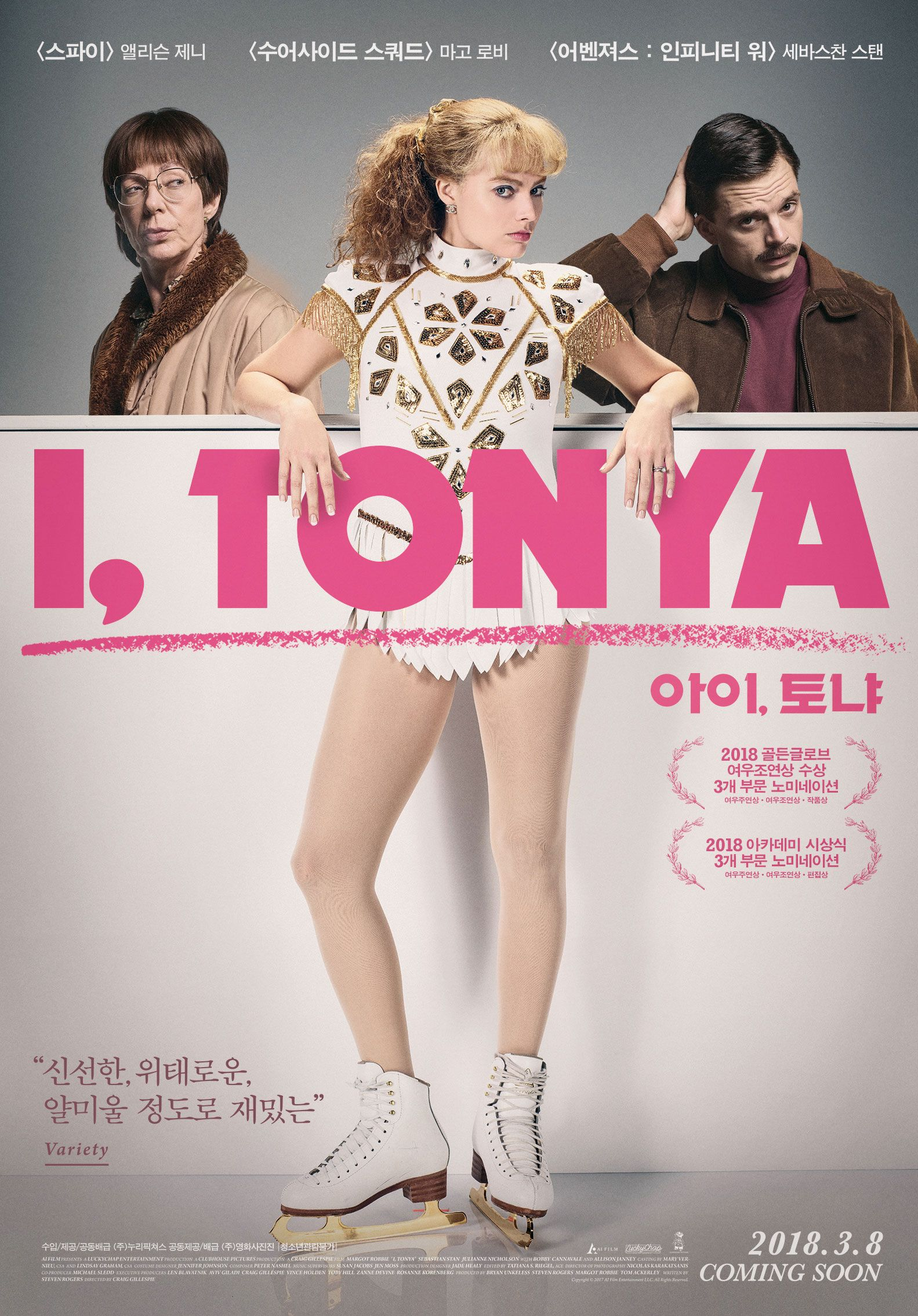 I Tonya   Poster   Pinterest   Teaser, Movie and Soundtrack