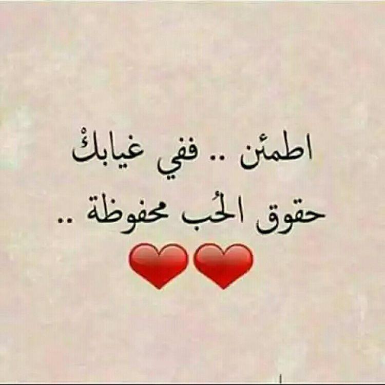 Pin By فاتنة الورد On رمزيات Calligraphy Quotes Love Romantic Words Love Smile Quotes