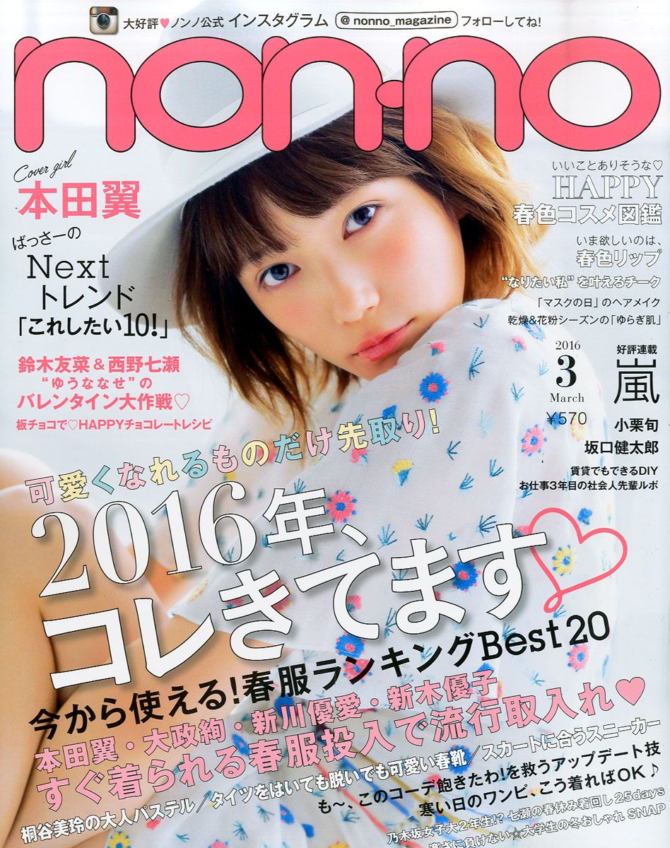 non no ノンノ 2016年 03月号 雑誌 雑誌 雑誌 表紙 ファッション雑誌