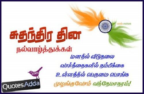 the best and most comprehensive independence day quotes in tamil