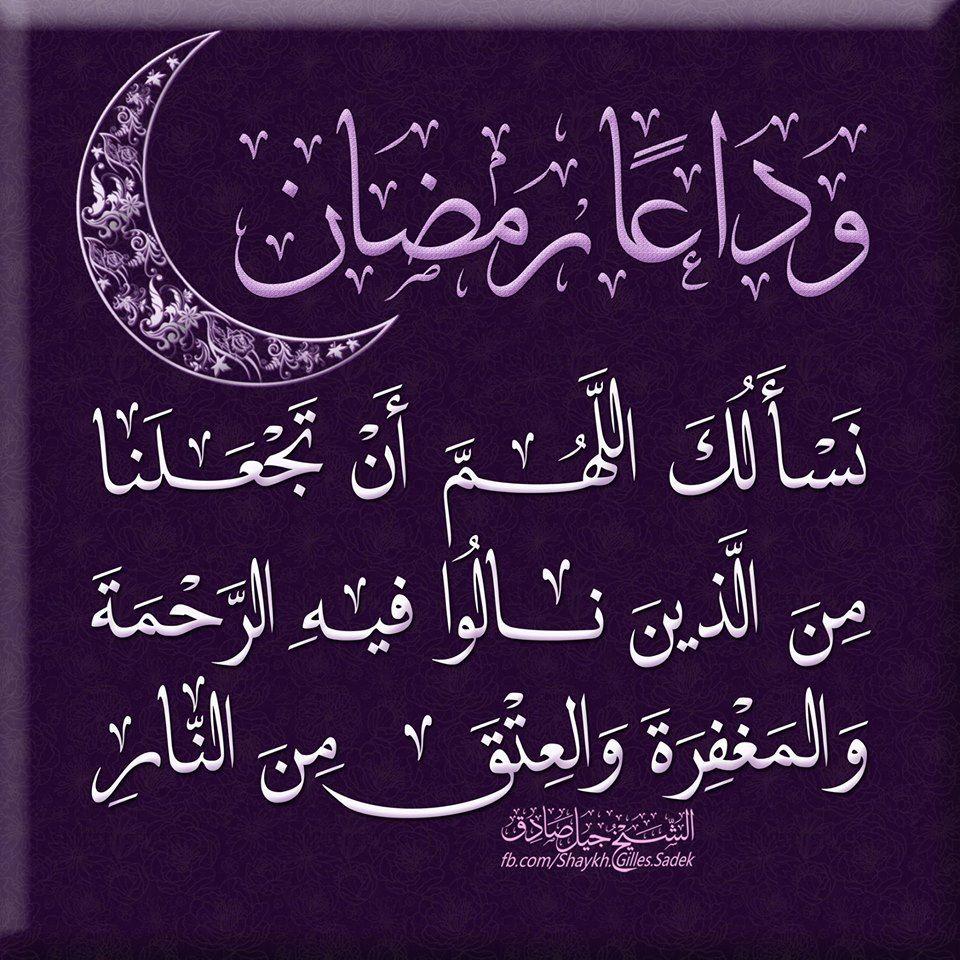 إن جمعية المشاريع الخيرية الإسلامية التي لي شرف الانتساب إليها جمعية إسلامية هدف ها نشر الخير بين الناس وهي عل Prayer For The Day Ramadan Blessed Friday