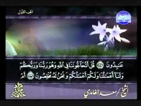 سورة البقرة كاملة الشيخ سعد الغامدي Quran Quran Recitation What Is Love