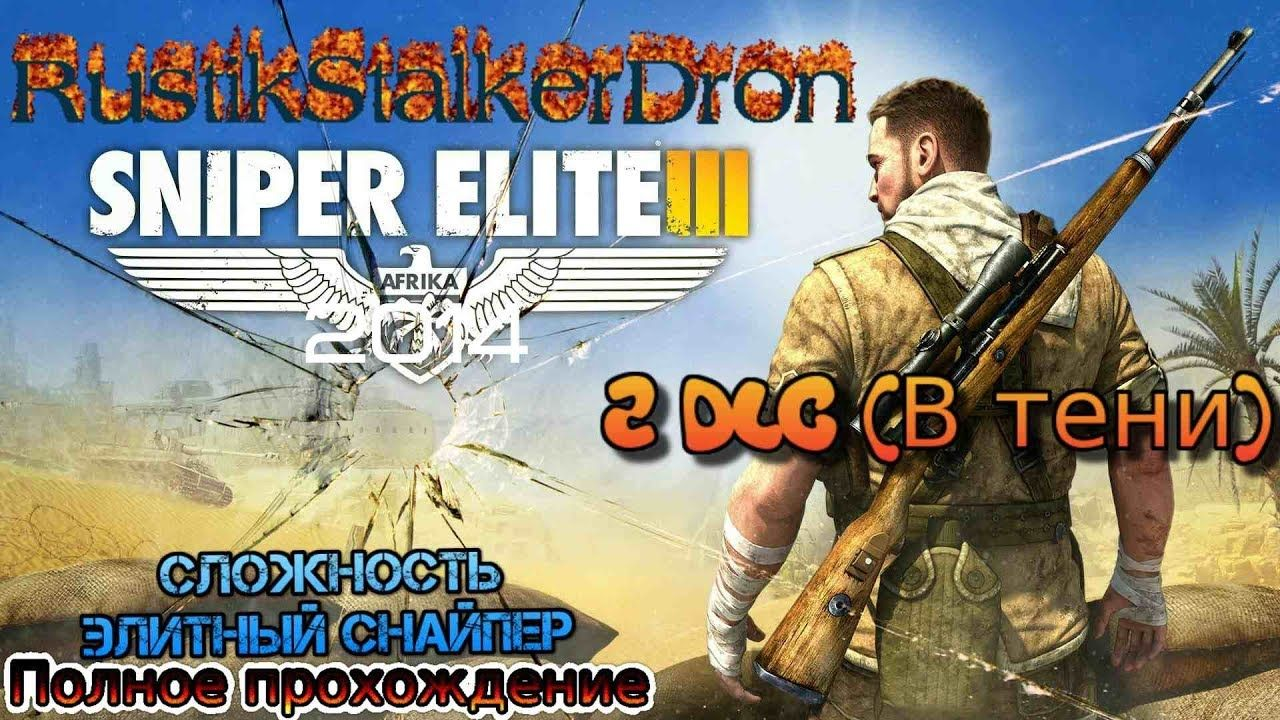 Sniper Elite 3 (2014)3 DLC Save Churchill Part 1 In