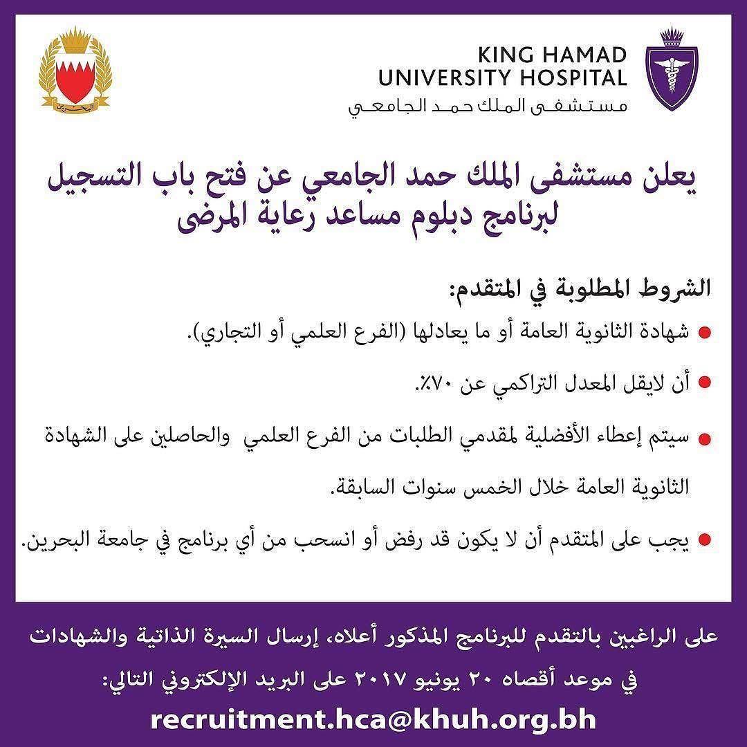 Pin By بوابة البحرين On Esthetique University Hospital