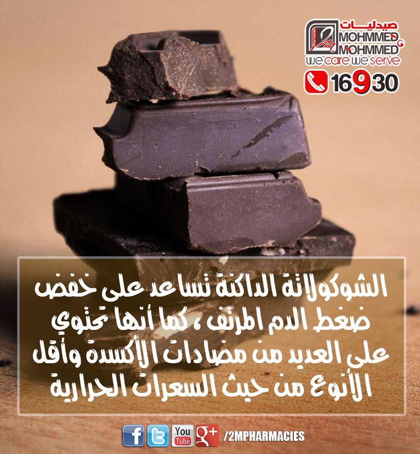 فوائد الشيكولاتة الداكنة Arabic Resources Food Desserts